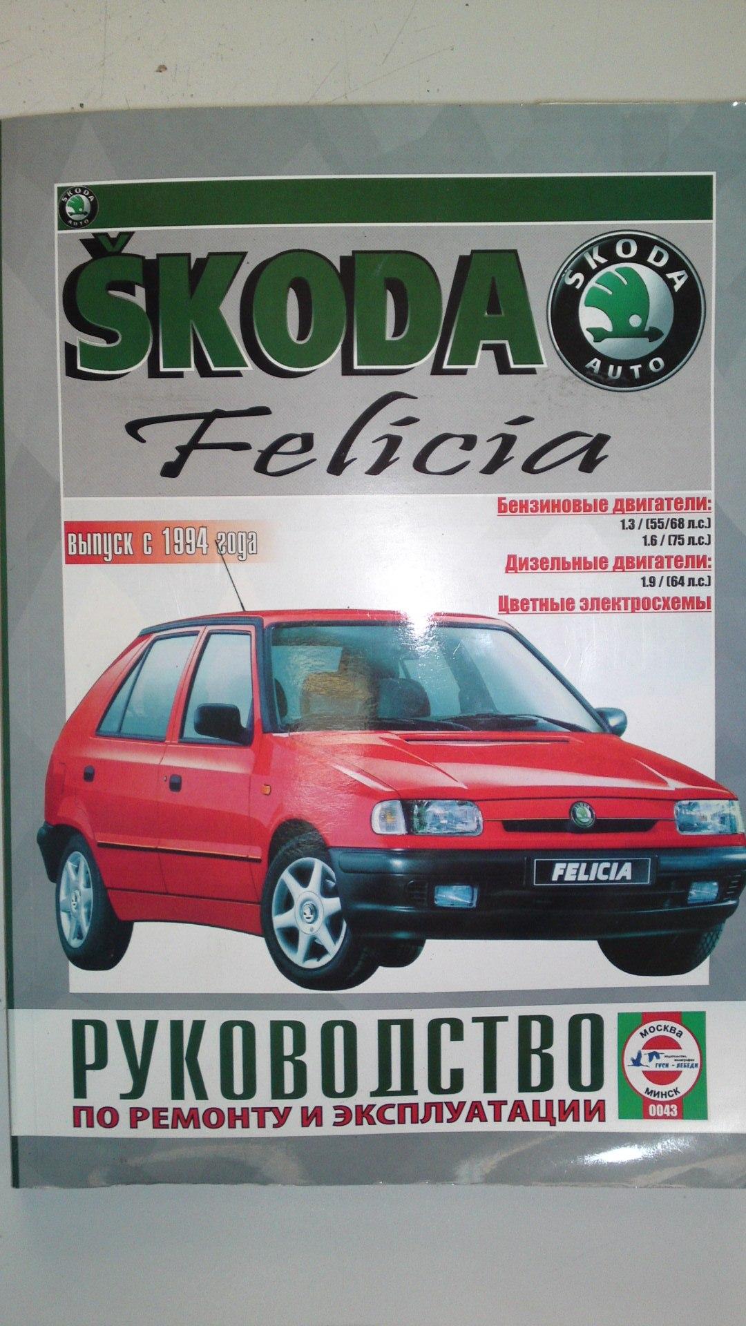 скачать книгу по эксплуатации автомобиля skoda felicia